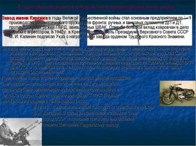 В годы войны ковровчане и в тылу проявляли не меньший героизм, чем на фронте....