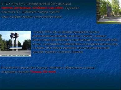 В 1977 году на ул. Социалистической был установлен памятник дегтяревцам, поги...