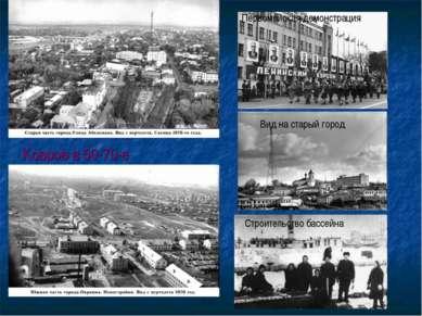 Ковров в 50-70-е Первомайская демонстрация Строительство бассейна Вид на стар...