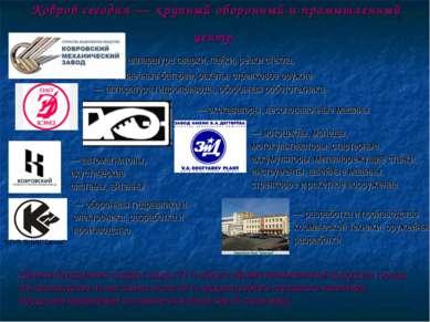 Ковров сегодня — крупный оборонный и промышленный центр — аппаратура сварки, ...