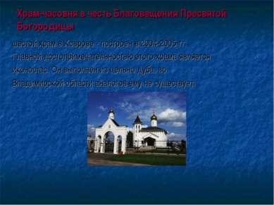 Храм-часовня в честь Благовещения Пресвятой Богородицы шестой храм в Коврове ...