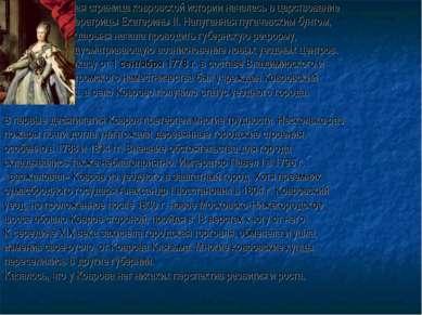 Новая страница ковровской истории началась в царствование императрицы Екатери...