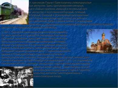 В 1864 гг. при станции Ковров-1 были построены железнодорожные ремонтные маст...