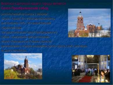 Визитной карточкой нашего города является Спасо-Преображенский собор, располо...