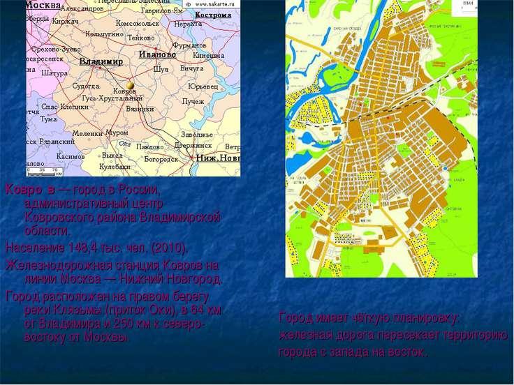 Ковро в — город в России, административный центр Ковровского района Владимирс...