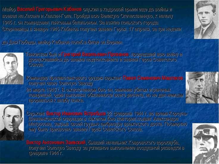 Майор Василий Григорьевич Кабанов служил в кадровой армии еще до войны и воев...