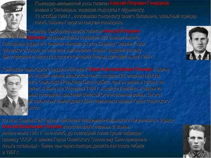 Командир минометной роты капитан Алексей Петрович Генералов воевал в Заполярь...