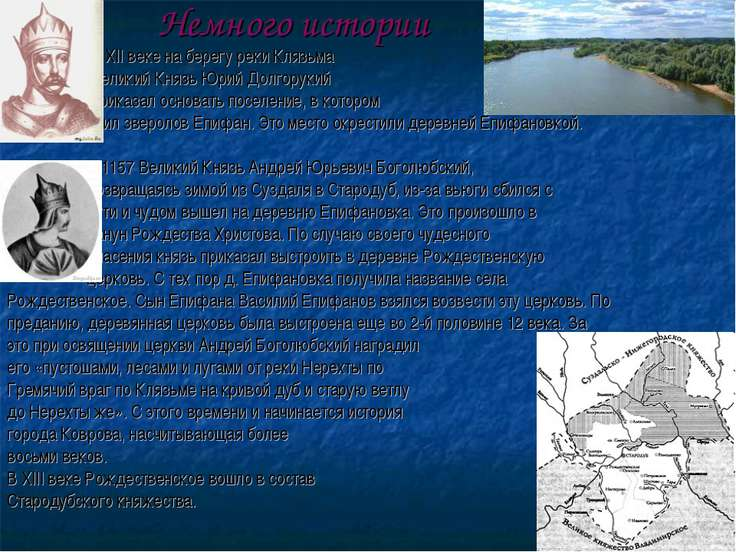 Немного истории В XII веке на берегу реки Клязьма Великий Князь Юрий Долгорук...