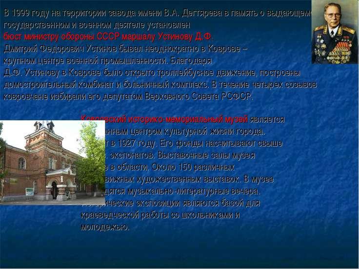 В 1999 году на территории завода имени В.А. Дегтярева в память о выдающемся г...