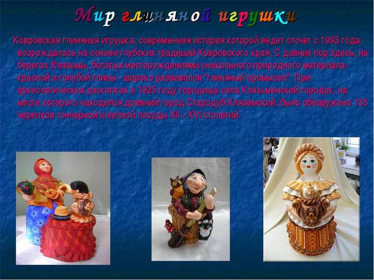 Мир глиняной игрушки Ковровская глиняная игрушка, современная история которой...