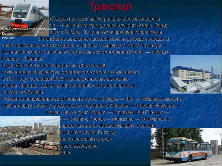 Транспорт Через Ковров проходит магистральная железная дорога Москва — Нижний...