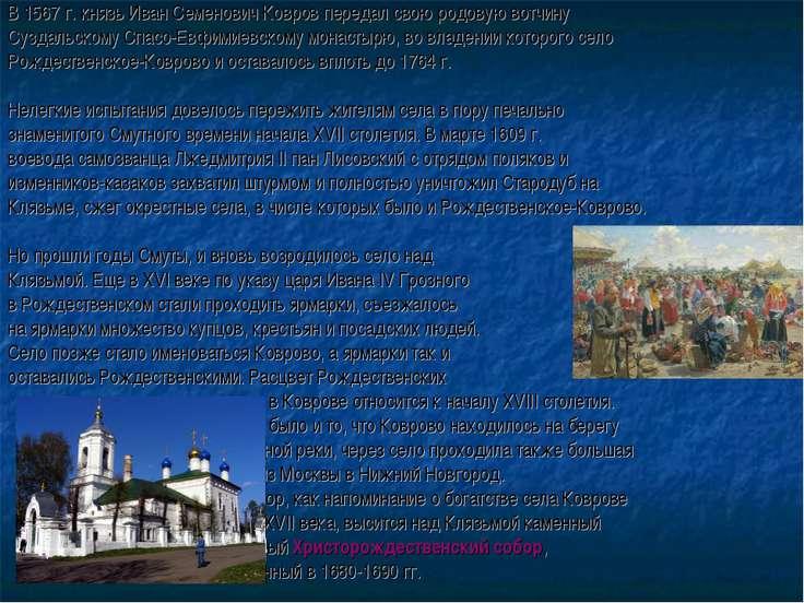 В 1567 г. князь Иван Семенович Ковров передал свою родовую вотчину Суздальско...