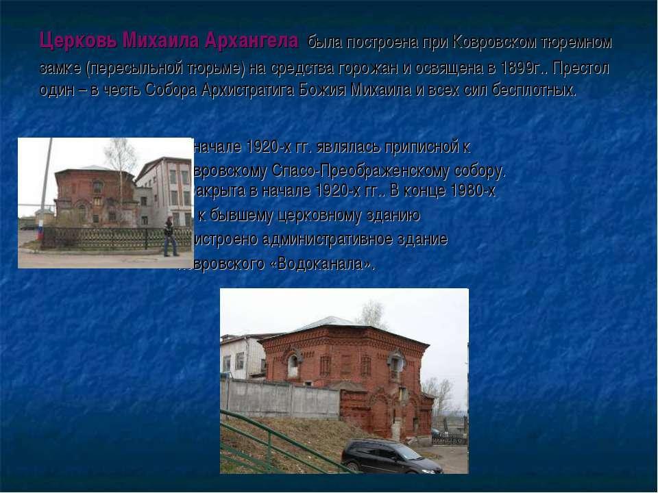 Церковь Михаила Архангела была построена при Ковровском тюремном замке (перес...
