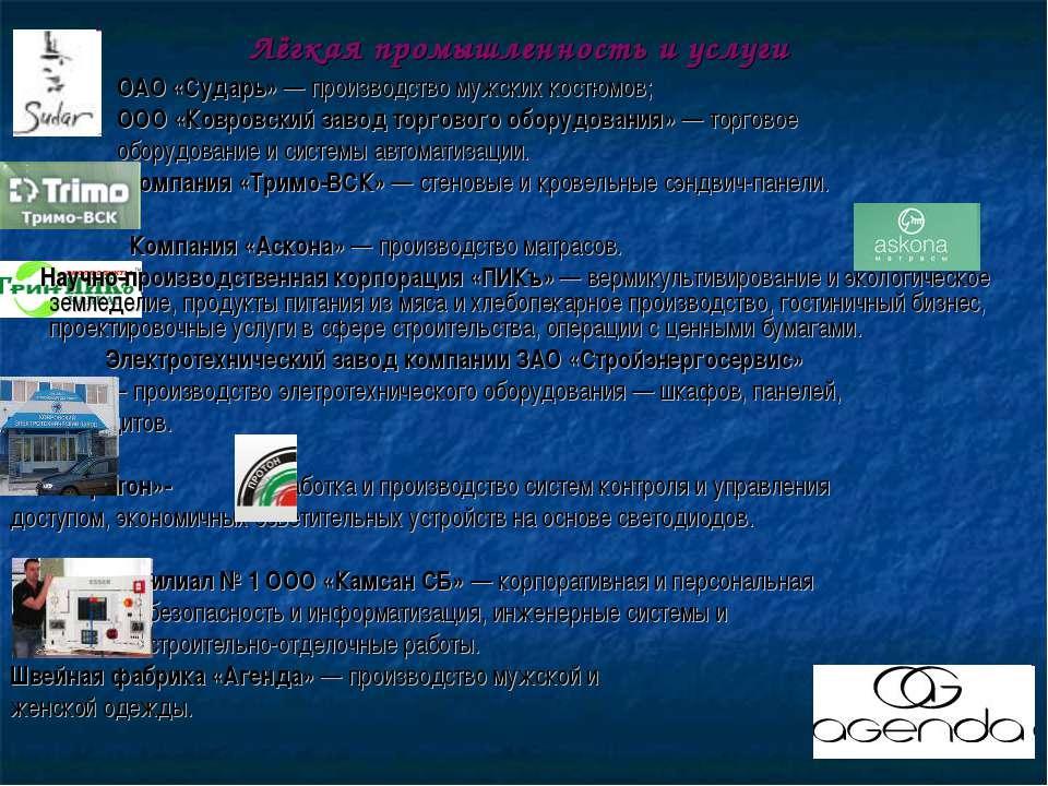 Лёгкая промышленность и услуги ОАО «Сударь» — производство мужских костюмов; ...
