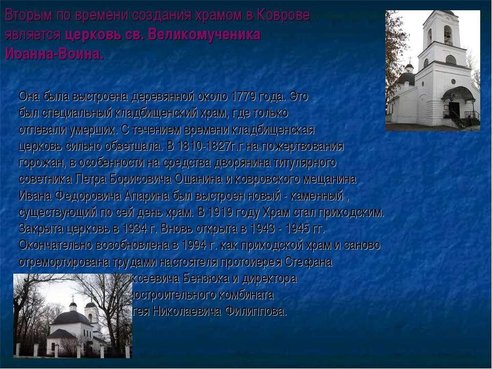 Вторым по времени создания храмом в Коврове является церковь св. Великомучени...