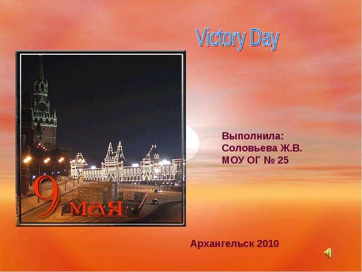Выполнила: Соловьева Ж.В. МОУ ОГ № 25 Архангельск 2010