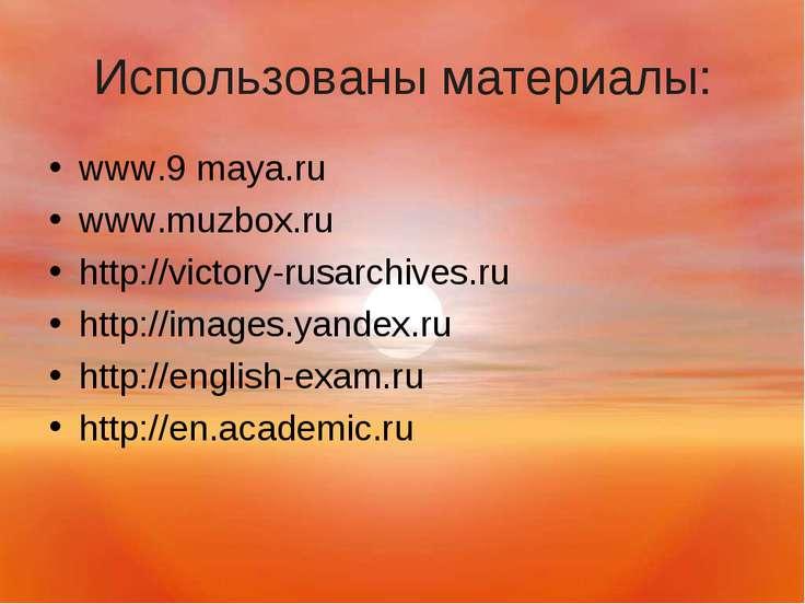 Использованы материалы: www.9 maya.ru www.muzbox.ru http://victory-rusarchive...
