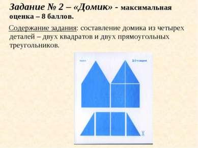 Задание № 2 – «Домик» - максимальная оценка – 8 баллов. Содержание задания: с...