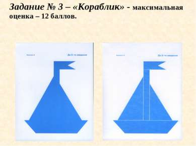 Задание № 3 – «Кораблик» - максимальная оценка – 12 баллов.