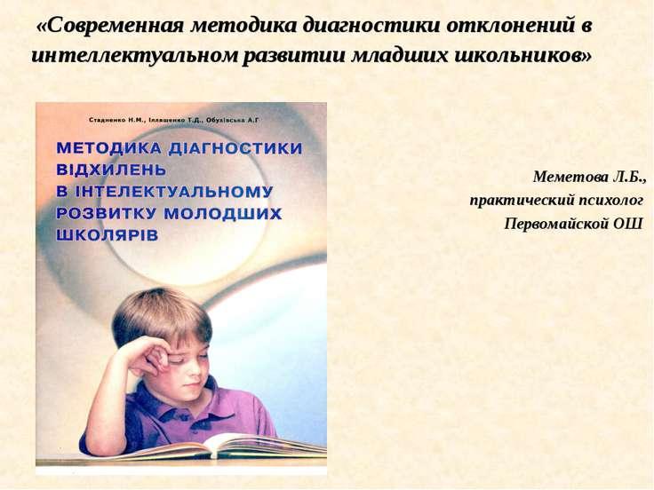 «Современная методика диагностики отклонений в интеллектуальном развитии млад...