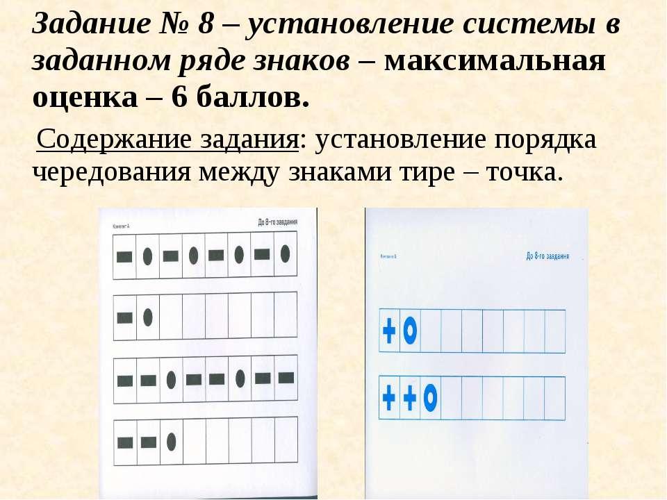 Задание № 8 – установление системы в заданном ряде знаков – максимальная оцен...