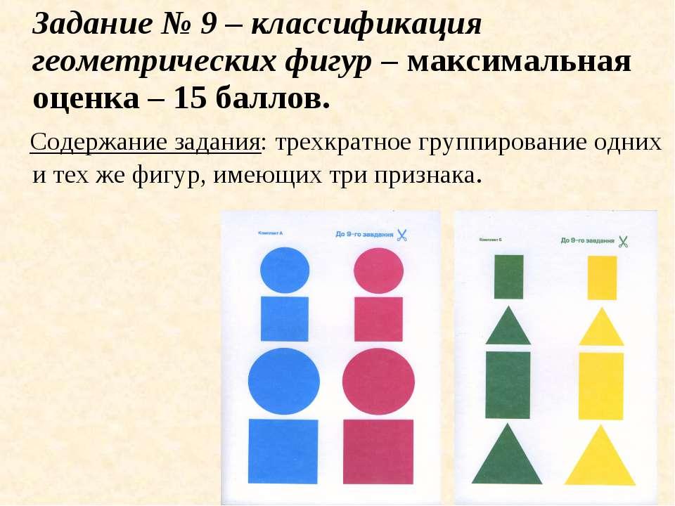 Задание № 9 – классификация геометрических фигур – максимальная оценка – 15 б...
