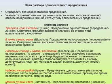 План разбора односоставного предложения Определить тип односоставного предлож...