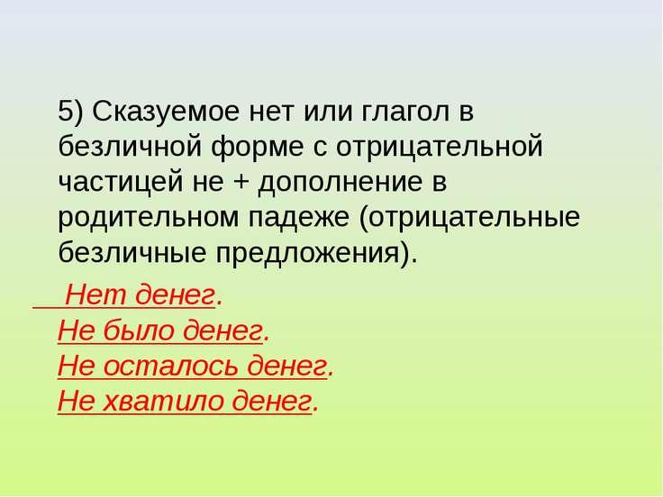 5) Сказуемое нет или глагол в безличной форме с отрицательной частицей не + д...