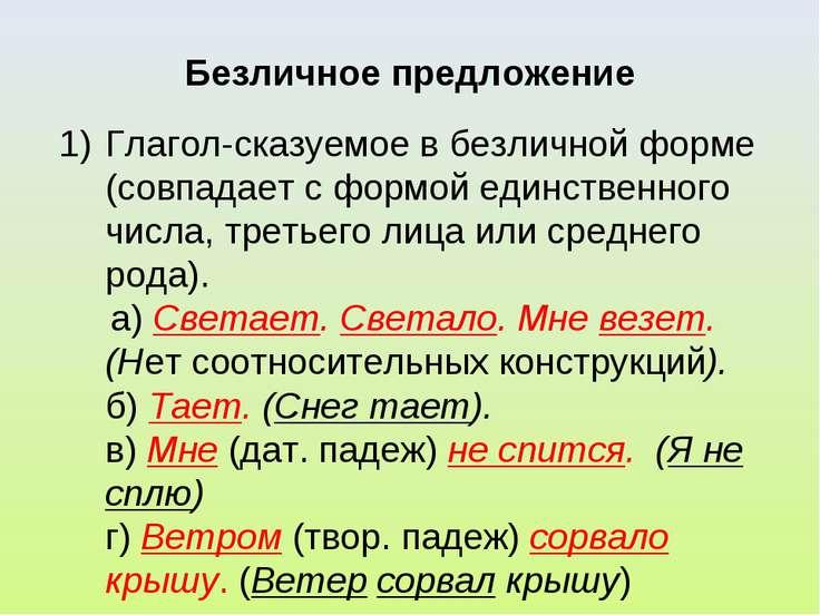 Безличное предложение Глагол-сказуемое в безличной форме (совпадает с формой ...