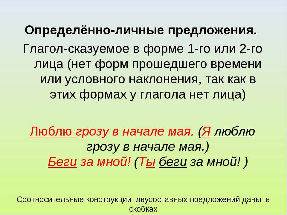Определённо-личные предложения. Глагол-сказуемое в форме 1-го или 2-го лица (...