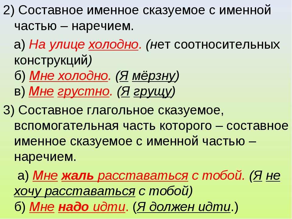 2) Составное именное сказуемое с именной частью – наречием. а) На улице холод...