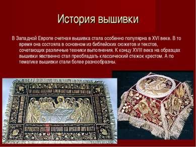История вышивки В Западной Европе счетная вышивка стала особенно популярна в ...