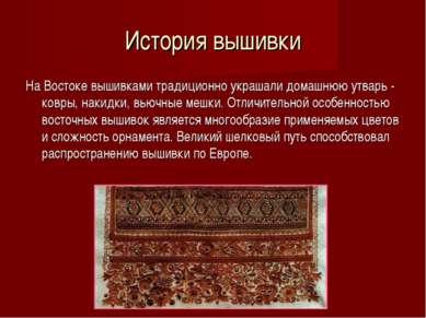 История вышивки На Востоке вышивками традиционно украшали домашнюю утварь - к...