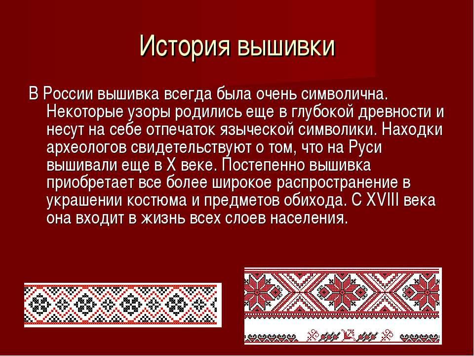 История вышивки В России вышивка всегда была очень символична. Некоторые узор...