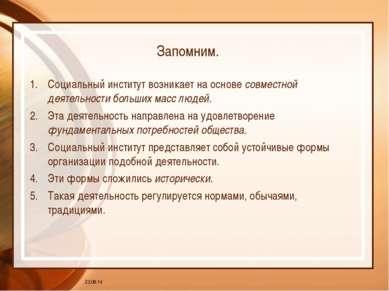 * Запомним. Социальный институт возникает на основе совместной деятельности б...