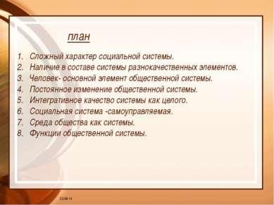 * план Сложный характер социальной системы. Наличие в составе системы разнока...