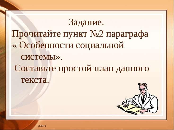 * Задание. Прочитайте пункт №2 параграфа « Особенности социальной системы». С...