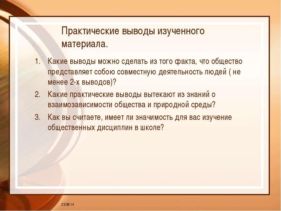 * Практические выводы изученного материала. Какие выводы можно сделать из тог...