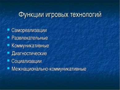 Функции игровых технологий Самореализации Развлекательные Коммуникативные Диа...