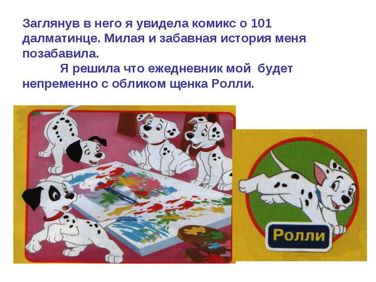 Заглянув в него я увидела комикс о 101 далматинце. Милая и забавная история м...