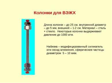 Колонки для ВЭЖХ Длина колонки – до 25 см, внутренний диаметр – до 5 мм, внеш...