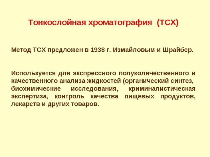 Тонкослойная хроматография (ТСХ) Метод ТСХ предложен в 1938 г. Измайловым и Ш...