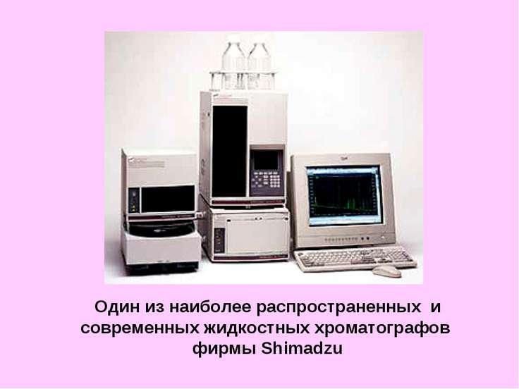 Один из наиболее распространенных и современных жидкостных хроматографов фирм...