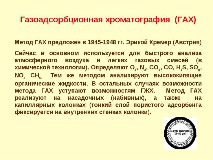 Газоадсорбционная хроматография (ГАХ) Метод ГАХ предложен в 1945-1948 гг. Эри...