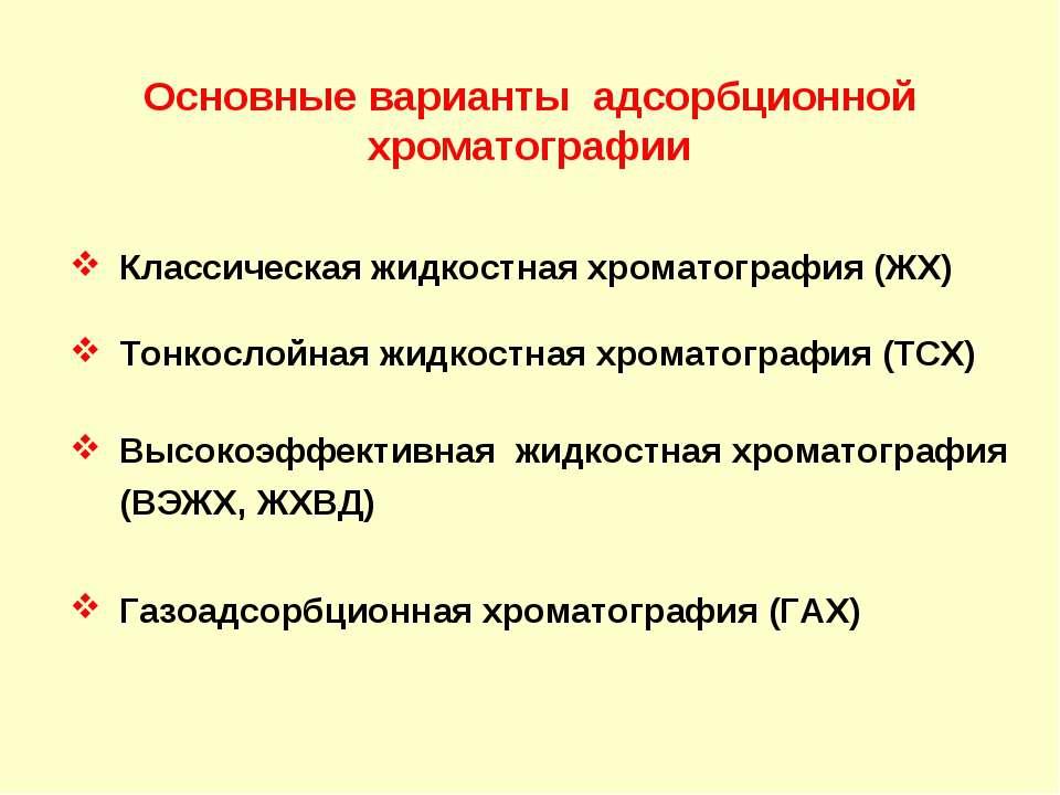 Основные варианты адсорбционной хроматографии Классическая жидкостная хромато...