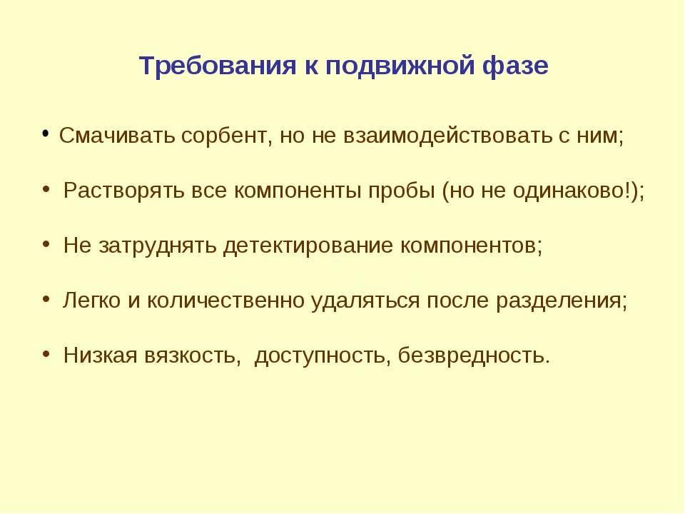 Требования к подвижной фазе Смачивать сорбент, но не взаимодействовать с ним;...