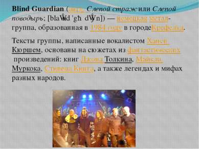 Blind Guardian(англ.Слепой стражилиСлепой поводырь; [blaɪnd 'gɑːdɪən])—...