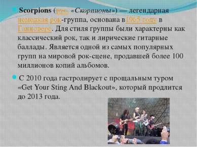 Scorpions(рус.«Скорпионы») — легендарнаянемецкаярок-группа, основана в196...