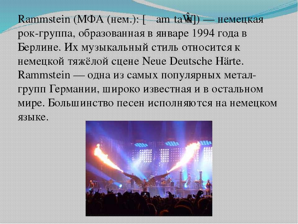 Rammstein (МФА (нем.): [ˈʀamʃtaɪ n]) — немецкая рок-группа, образованная в ян...
