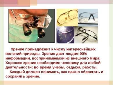 Зрение принадлежит к числу интереснейших явлений природы. Зрение дает людям 9...